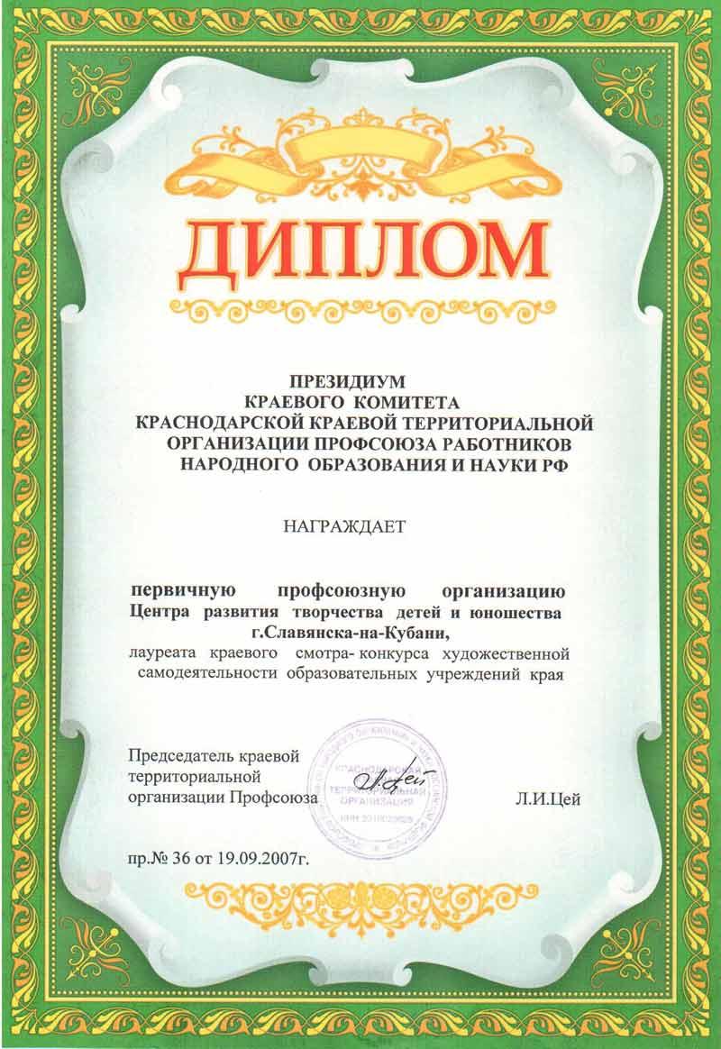 Диплом 2007 год